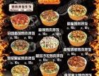 【冰城火焰山餐饮连锁】加盟官网/加盟费用/项目详情