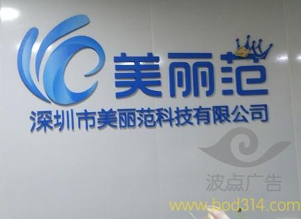 深圳公司logo墙/形象墙广告制作