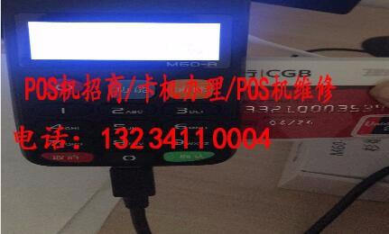 POS机招商 POS机办理 POS机维修 无卡支付招商