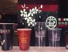 益禾堂 烤奶加盟/冬季特色热饮加盟/奶茶饮品加盟