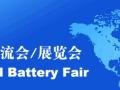 2018CIBF第十三届中国国际电池技术交流会/展览会