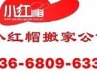 重庆小红帽专业搬家-正规公司-24小时服务-值得信赖