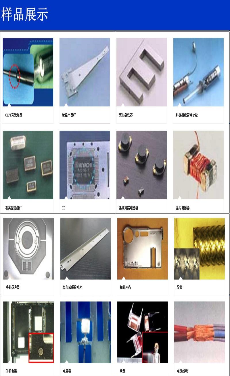 电子零部件焊接样图_1.jpg