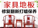 北京專業家具,地板維修翻新補漆打蠟貼膜服務