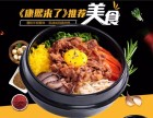 尚合屋石锅拌饭加盟流程