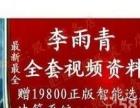 李雨青全套视频资料(赠李雨青19800正版智能选股决策系统) 热