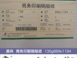 潍坊哪有销售优质的130g晨鸣商务铜版纸 出售铜版纸