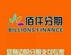 佰仟金融服务有限公司