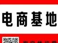锦州专业微商电商 淘宝开店课程 培训