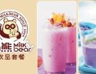 奶熊奶茶甜品加盟条件/奶熊奶茶加盟费