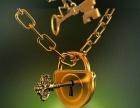 公安指定 开锁换锁 配汽车钥匙