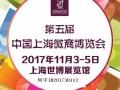 2017第五届中国上海微商博览会