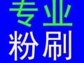 南京栖霞区专业房屋乳胶漆 墙面粉刷 二手房翻新 店面粉刷