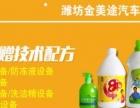【金美途】洗衣液设备加盟官网/加盟费用/项目详情