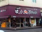 宿州小兔子奶茶 小兔子奶茶加盟费只需万元即可开店