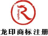 广西南宁申请商标注册 广西龙印商标代理公司 专业放心的选择