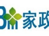 南京家庭保洁服务 精工保洁服务更贴心