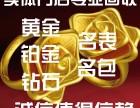 资阳市简阳高价回收黄金钯金铂金钻石千足金万足金