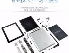 换ipad外屏幕多少钱北京换一个ipad屏幕多少钱