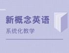 广州日常英语培训,成人英语,外贸英语培训班