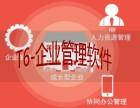 畅捷通T6 企业管理软件