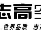 欢迎访问天津志高空调各点售后服务维修咨询电话