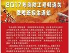 2017年造价、消防、安全代报名进行中