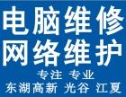 洪山 东湖高新 光谷电脑维修 江夏 藏龙岛 关山 光谷生物城