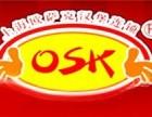 欧萨克汉堡 加盟费用是多少-加盟怎么样-加盟条件