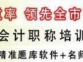 南京江宁会计职称报考 会计实务培训 年审 会计考证