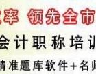 江宁专业代帐 会计年审 实务出纳总帐培训 职称等