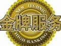 航标卫浴售后维修服务 北京网站各区点24小时快速报修电话