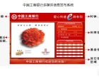 银行多媒体发布系统 中国银行多媒体发布系统