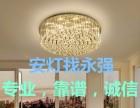 滨河御景城附近上门安装公司吊灯 装饰吊灯安装 水晶灯安装