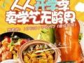 开店指导臭豆腐 土家酱香饼培训网 水晶饺的做法