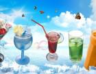加盟什么冷饮店最好 蜜雪冰城加盟 加盟冰淇淋店致富选择