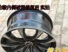 德乃福轮毂修复技术加盟 汽车维修