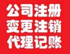 工商注册代办免费/个人专业会计记账报税150元