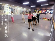 海珠江南西成人拉丁舞白天基础小班课程 广州冠雅舞蹈鹭江站