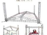 厂家直销铝合金舞台灯光架太空架TRUSS架雷背景架