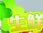 (生鲜烘培)杭州富阳2600平超市生鲜区外包