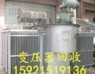 余杭电力变压器回收 变压器回收多少钱一台 回收施耐德变价格