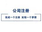 猎德0元注册公司 免费核名 工商代办 税务代办
