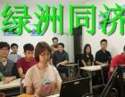 上海结构设计培训找绿洲同济培训学校口碑好