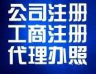 天津红桥区工商注册代理记账年检公司注销