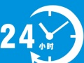 欢迎访问 - 惠州樱花洗衣机全国售后服务维修咨询电话