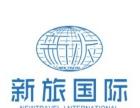 西安新旅国际旅行社 免费加盟加盟 旅游/票务