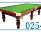 重庆台球桌厂 台球桌专卖 台球桌价格
