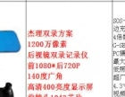 飞途行车记录仪加盟 汽车装饰 投资金额 1万元以下