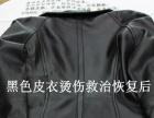 皮衣|修理/保养/翻新/清洗/换色连锁品牌品质服务
